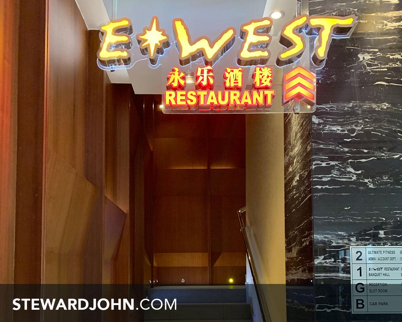 E-West-restaurant-luyang-2
